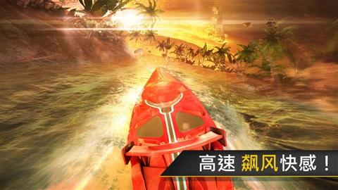 狂飙:快艇天堂-Driver