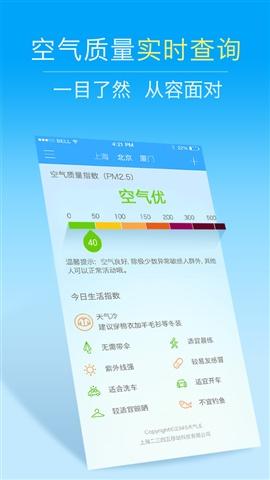 2345天气王-精准天气预报空气质量查询