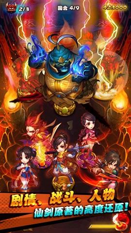 仙剑奇侠传 官方手游:仙魔争霸