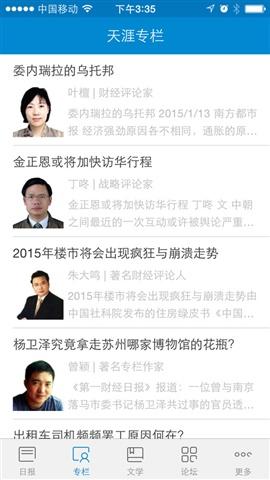 天涯日报 - 天涯社区官方精华版