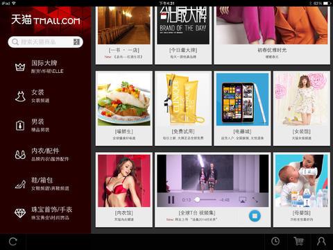 手机天猫(淘宝商城)HD