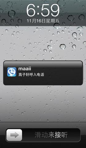 Maaii – 免费移动通话及聊天