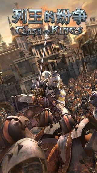 COK列王的纷争(Clash of Kings)