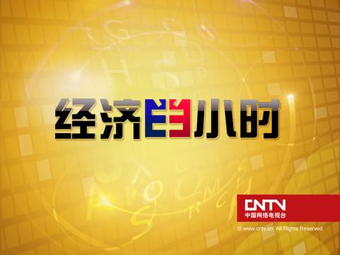 CNTV-经济半小时