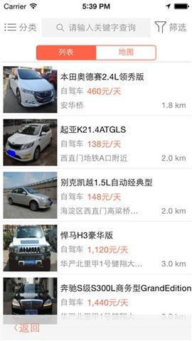 汇车 - 手机租车市场