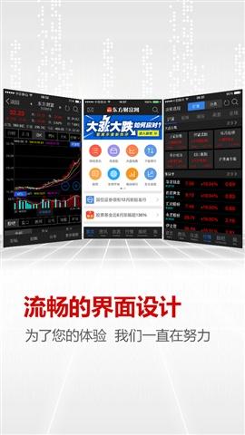 东方财富—证券股票投资理财