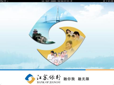 江苏银行手机银行HD