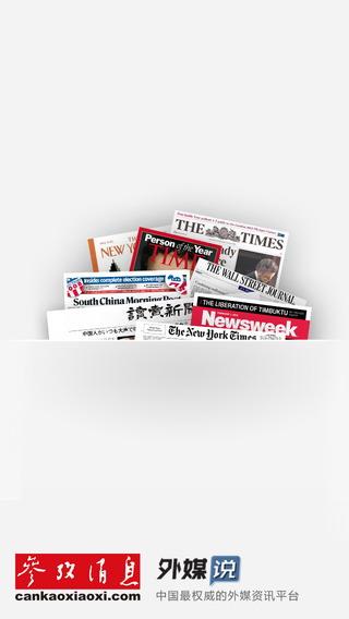 参考消息:热点实时新闻
