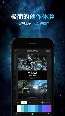 MAKA - 全宇宙最强大的h5制作神器