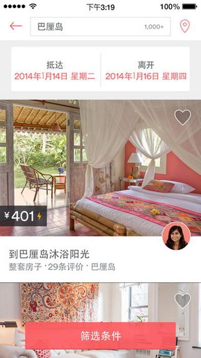 Airbnb - 全球民宿预订