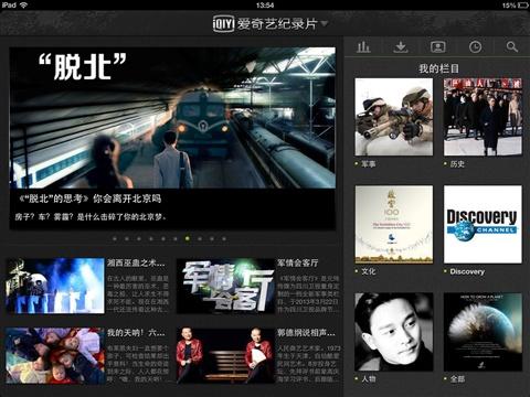 爱奇艺纪录片HD