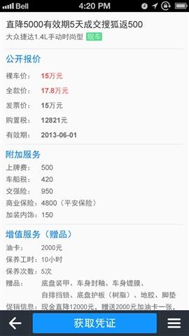 搜狐买车宝 For iphone