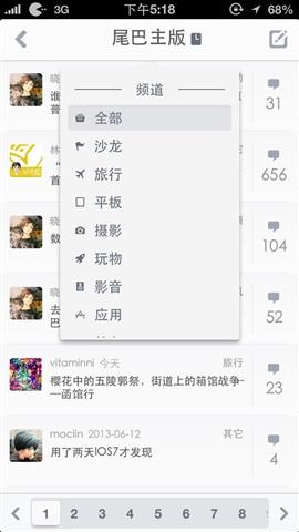 数字尾巴 For iphone