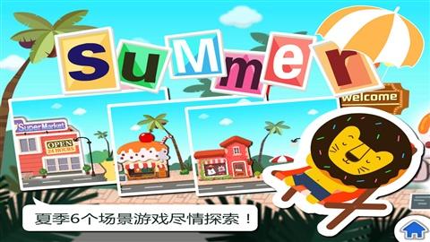 多纳学英语:夏天