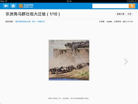 互动百科HD