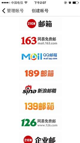 微邮手机邮箱(21CN微邮)