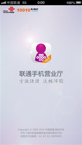 中国联通手机营业厅(官方版)