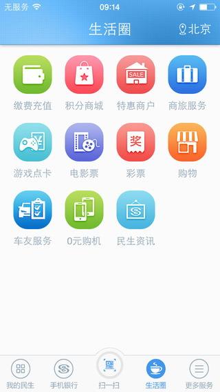 民生银行小微手机银行