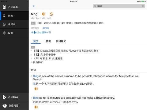 必应词典 For ipad