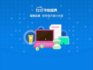 手机淘宝 HD