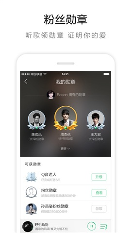 QQ音乐 for iphone