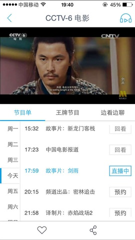 CBOX央视影音(原CCTVBOX)  for iphone
