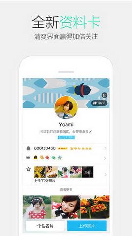 腾讯QQ For iPhone