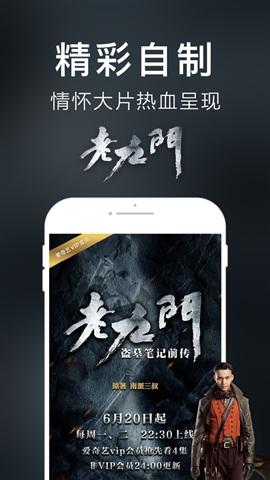 爱奇艺PPS for iphone