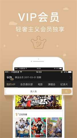 爱奇艺PPS for iphone