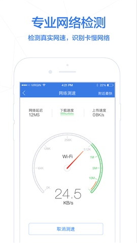 QQ手机管家 for iphone