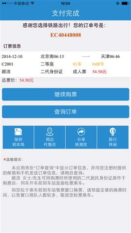 铁路12306 for iphone