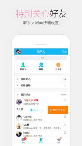 腾讯QQ For iPhone