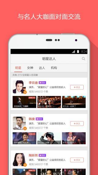 花椒直播app应用 花椒直播app