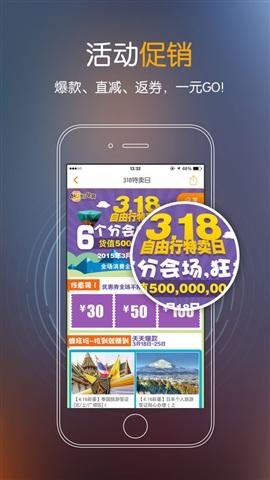 蚂蜂窝自由行 For iphone