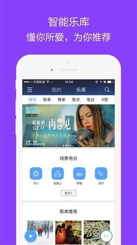 百度音乐 For iphone