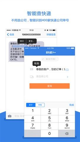 快递100 For iphone