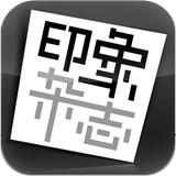 印象摄影 1.1.5 For iphone