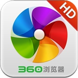 360浏览器HD  For ipad 3.6.1