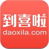 到喜啦 2.7.6 For iphone