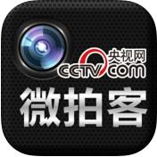 央视网微拍客 1.0.1 For iphone
