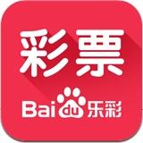 百度乐彩彩票 4.5.0 For iphone