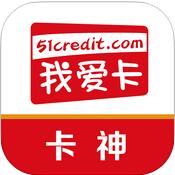 我爱卡-卡神 5.0.1 For iphone