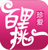 珍爱百里挑一 1.0.0 For iphone