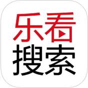 乐看搜索 1.0 For iphone