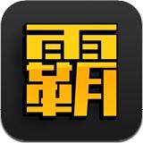 学霸君 4.7.2 For iphone