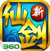 新仙剑奇侠传3D 3.4.0 For iphone