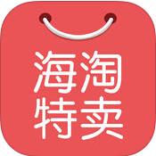 海淘特卖 3.2.0 For iphone
