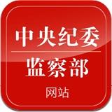 中央纪委网站...