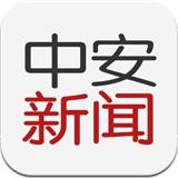 中安新闻 3.0 For iphone