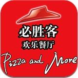 必胜客 3.0.8 For iphone
